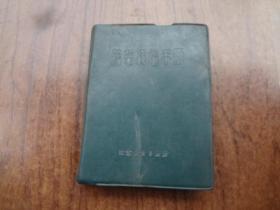 蔬菜栽培手册   第三版   85品  带文革语录  77年三版6印