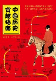 中国历史穿越指南