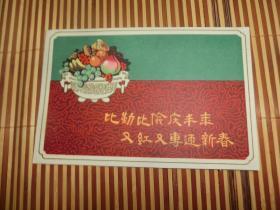 1958年:比勤比俭庆丰收 又红又专迎新春 美术画片