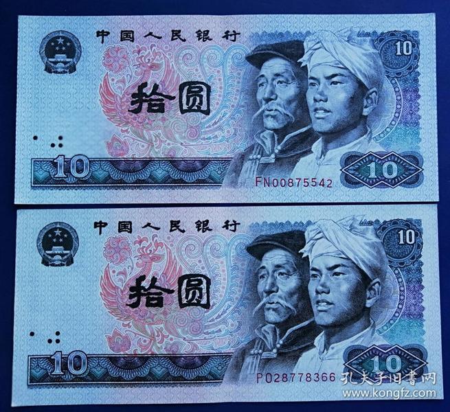 第四套人民币10元十元拾元拾圆1张(尾号5542)