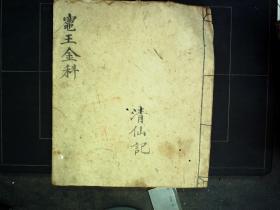 光绪道家老手抄:灶王金科,线装一册,字体精美,朱笔圈点