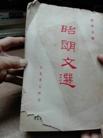 中华民国五十三年  标点注译  昭明文选全一册  品相以图为准