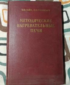 俄文原版图书 4#