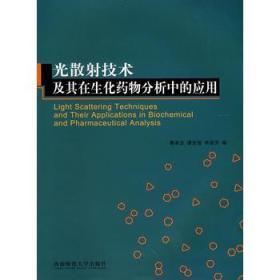 光散射技术及其在生化药物分析中的应用