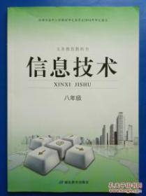 义务教育教科书:信息技术 八年级 9787556412112