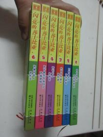 闪亮的莎士比亚(全6册)      (32开,硬精装)
