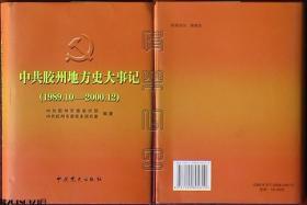 中共胶州地方史大事记(1989.10-2000.12)(2001.1-2010.12)精装本2册合售☆