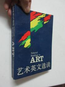 艺术英文选读(英汉对照)