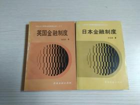 英国金融制度 + 日本金融制度(两册合售)