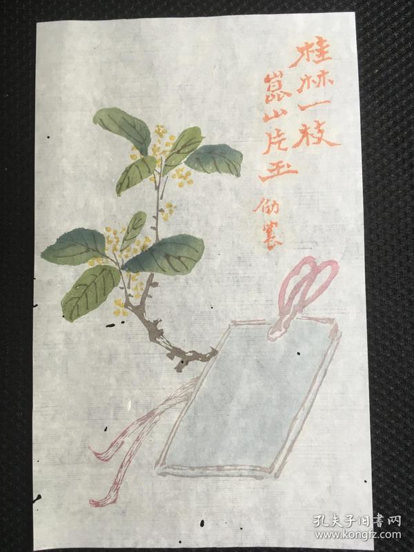 民国荣宝斋笺纸  邵农(王振声)之 9