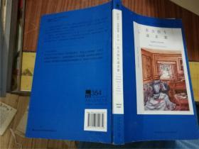 东方快车谋杀案:阿加莎·克里斯蒂侦探作品集04
