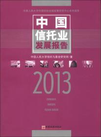 2013中国信托业发展报告