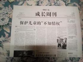 中国妇女报 成长周刊  创刊号 2004