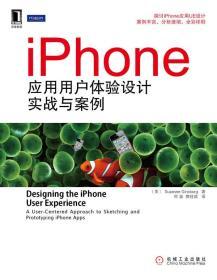 iPhone应用用户体验设计实战与案例