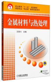 金属材料与热处理