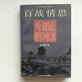 百战情思---叶建民将军回忆录