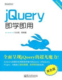jQuery即学即用(双色)