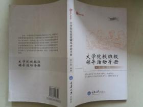 大学院校班级辅导活动手册(教育大智慧)
