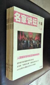 法制博览·名家讲坛  2018 (第 1――8 期)八册合售