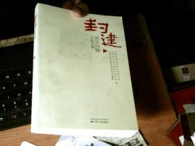 """""""封建""""名实问题讨论文集           E6"""