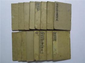 光绪丙午年上海同文晋记书局印行 第一才子书《增像全图三国演义》1-120回 一至十六册全