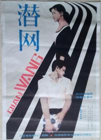 中国经典年画宣传画电影海报大展示------全开-----《潜网》--手绘版---虒人荣誉珍藏