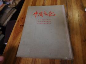 [精装影印本]中国文化[第一卷创刊号至第六期 第二卷第一期至第六期 第三卷第一期至第三期][
