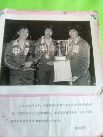1979年12月在香港举行的第二届亚洲女子排球锦标赛中。中国女子获亚洲冠军称号。郎平张洁云