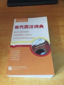 当代西汉词典