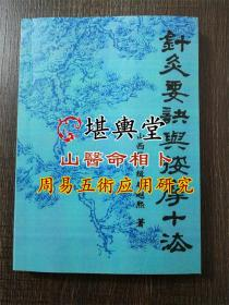 针灸要诀与按摩十法 /赵缉著中医古籍出版社出 86年版 复原貌制作