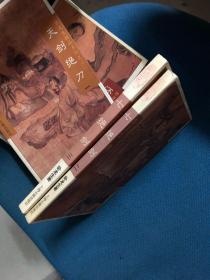七绝剑  2 3   上海古籍出版社