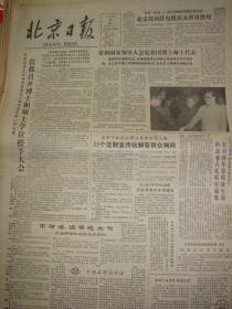 《北京日报》【首都召开博士和硕士学位授予大会;党和国家领导人会见我国博士硕士代表,有照片;为十亿人民添新衣——访建设中的仪征化纤工程;我国第一批十八位博士简介】