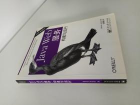 Java Web服务:构建与运行