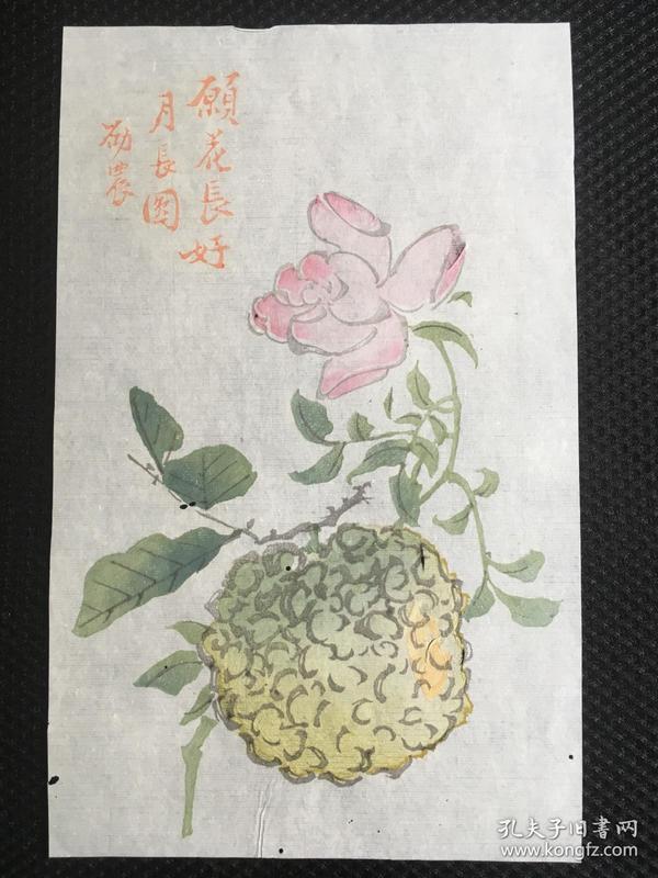 民国荣宝斋笺纸  邵农(王振声)之 10