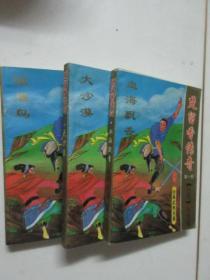 楚留香传奇(全三册)(一)血海飘香 (二)大沙漠(三)画眉鸟