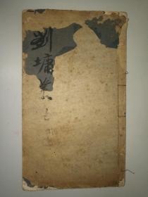 民国字帖:刘墉~原拓刘石庵丛帖(第三册)
