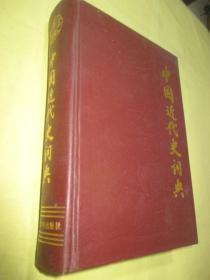 中国近代史词典【硬精装】