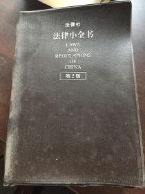 法律小全书(第5版)