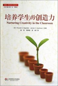 创造力教育和社会发展译丛:培养学生的创造力