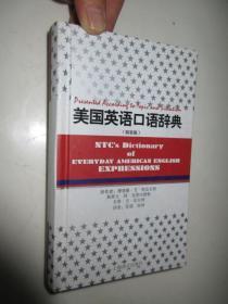 美国英语口语辞典(32开,硬精装)