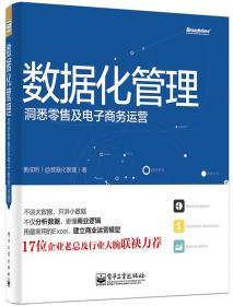 正版数据化管理:洞悉及电子商务运营
