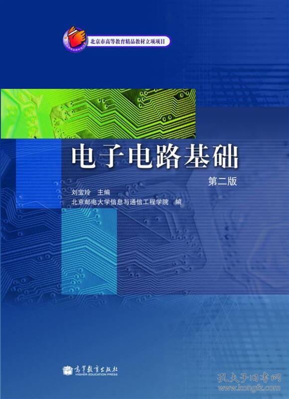 或者电子电路基础及通信电子电路学习指导书的pdf也行.