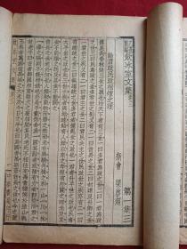 民国乙丑年重编新会梁启超饮冰室文集卷三(1925年)