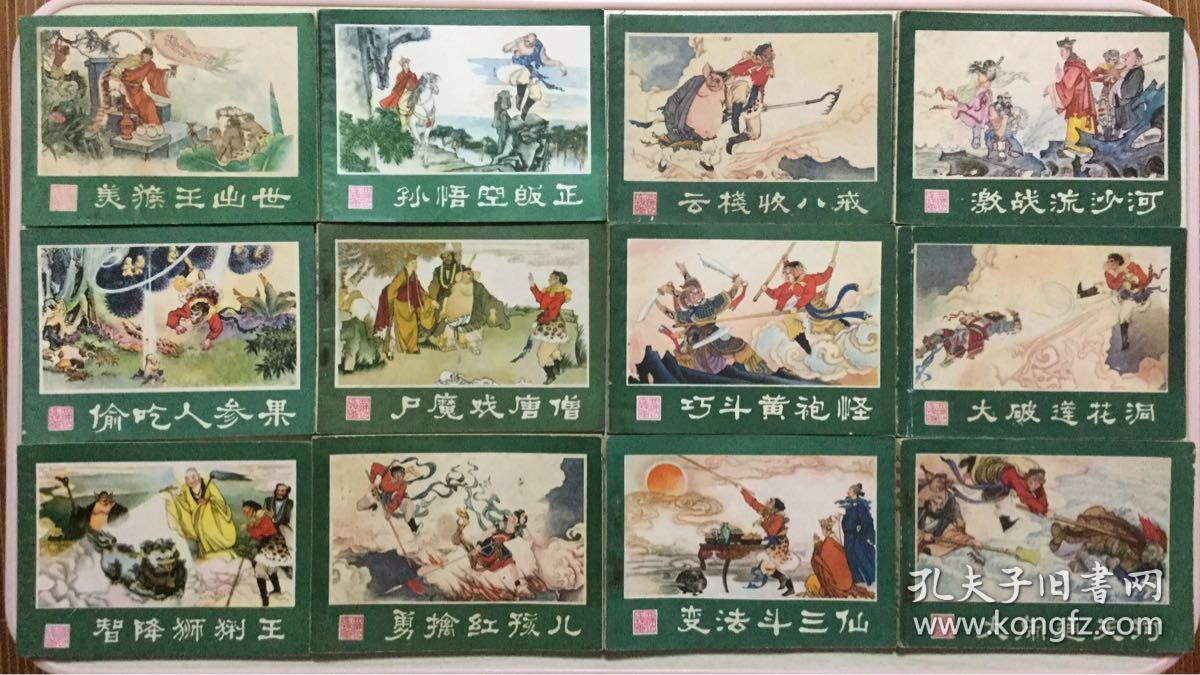 老版西游记连环画 - 湖南美术出版社 80年代一版一印全套25册图片