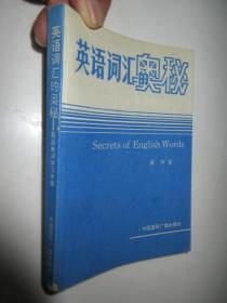 英语词汇的奥秘 -----英语单词学习手册