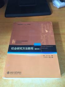 社会研究方法教程(重排本)