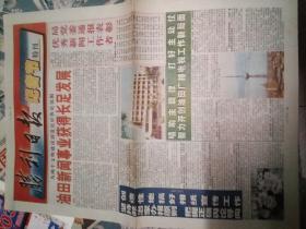 胜利日报记者节 特刊   2000