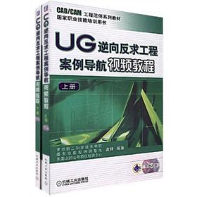 CAD/DAM工程范例系列教材:UG逆向反求工程案例导航视频教程(上下册)