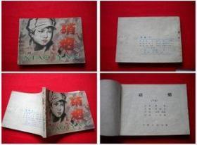 《硝烟》下册。安徽1982.7一版一印8品。1074号,连环画