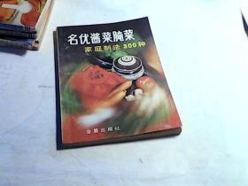 名优酱菜腌菜家庭制法300种。